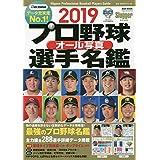 プロ野球オール写真選手名鑑 2019 (NSK MOOK)