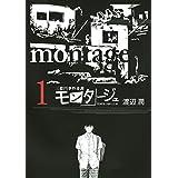 Amazon.co.jp: モンタージュ(1) (ヤングマガジンコミックス) 電子書籍: 渡辺潤: Kindleストア