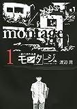 モンタージュ(1) (ヤングマガジンコミックス)