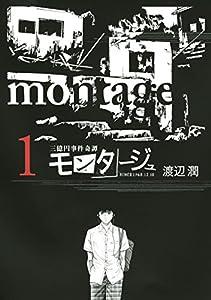 三億円事件奇譚 モンタージュ(1) (ヤングマガジンコミックス)