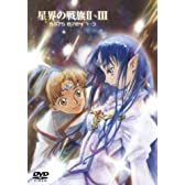 EMOTION the Best 星界の戦旗II・III DVD-BOX