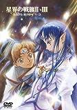 EMOTION the Best 星界の戦旗II・III DVD-BOX