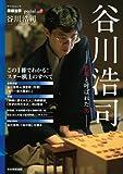 将棋世界Special「谷川浩司」~光速と呼ばれた男~
