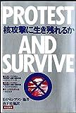 核攻撃に生き残れるか (1981年)