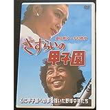 さすらいの甲子園 [DVD]
