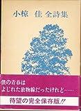 小椋佳全詩集 (1978年)