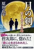 月の剣 浮かれ鳶の事件帖2 (祥伝社文庫)