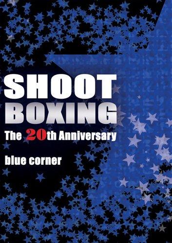 SHOOT BOXING The 20th Anniversary~blue corner~ [DVD]
