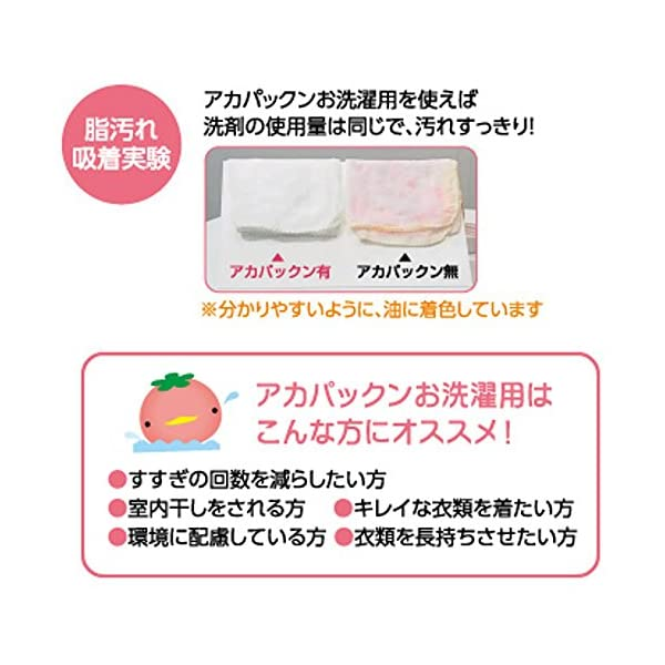 恵川商事 洗濯槽・浴槽の汚れに アカパックン ...の紹介画像8