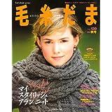毛糸だま no.139 マイスタイリッシュアランニット (Let's Knit series)