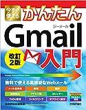 今すぐ使えるかんたん Gmail入門 改訂2版 (今すぐ使えるかんたんシリーズ)