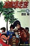 湘南爆走族 6 (ヒットコミックス)