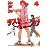 ラストイニング(4) (ビッグコミックス)