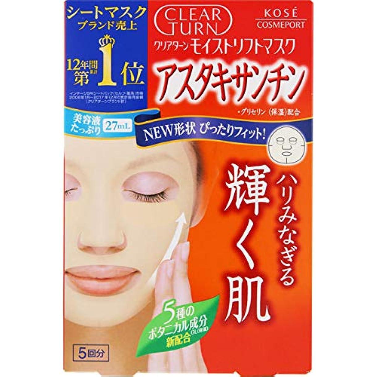 作動する教科書乱用KOSE コーセー クリアターン リフト マスク AS c (アスタキサンチン) 5回分 (22mL×5)