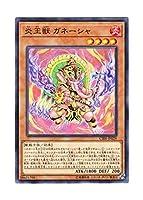 遊戯王 日本語版 CIBR-JP029 炎王獣 ガネーシャ (ノーマル)