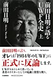 前田日明が語るUWF全史 上