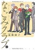 なごみクラブ 2 (バンブー・コミックス)