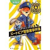 ジュディとニックのズートピア警察署事件簿  盗まれたくさ~いチーズの謎 (講談社KK文庫)