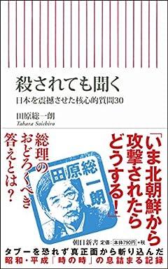 殺されても聞く 日本を震撼させた核心的質問30 (朝日新書)