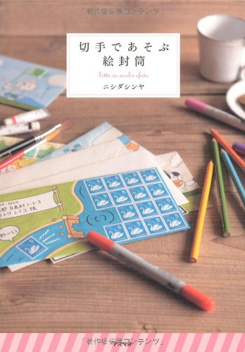 切手であそぶ絵封筒の詳細を見る