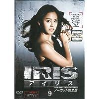 IRIS アイリス ノーカット完全版 Vol.9