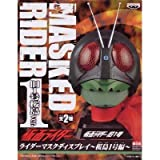 仮面ライダー ライダーマスクディスプレイ~桜島1号編~ 旧1号桜島ver.