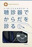 よく聞こえる本格聴診器+本 聴診器でからだを診る ([レジャー])