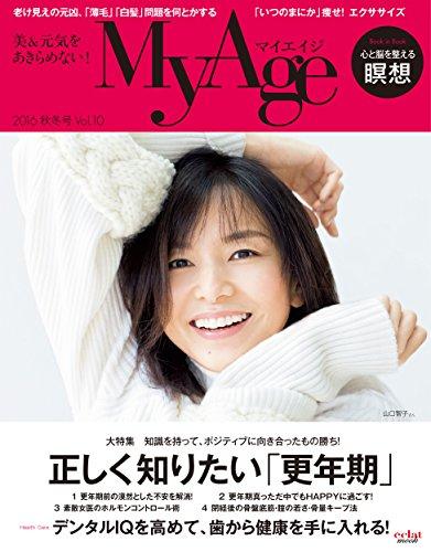 MyAge (マイエイジ) 2016 秋冬号 [雑誌]
