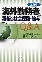 海外勤務者の税務と社会保険・給与Q&A (五訂版)