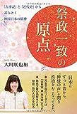 祭政一致の原点  ~「古事記」と「近代史」から読みとく神国日本の精神~ (OR books)