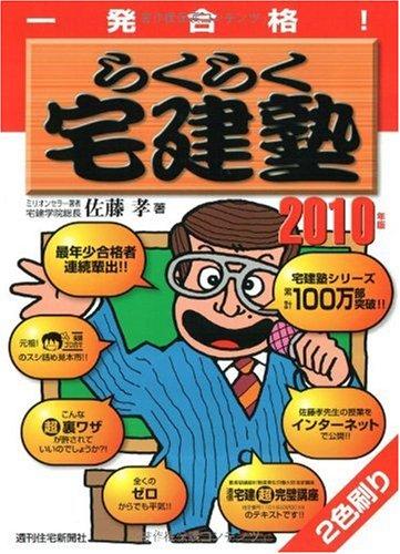 2010年版 らくらく宅建塾 (QP books)