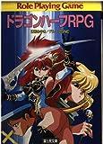 ドラゴンハーフRPG (富士見文庫―富士見ドラゴン・ブック)