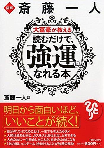 図解 斎藤一人 大富豪が教える読むだけで、強運になれる本