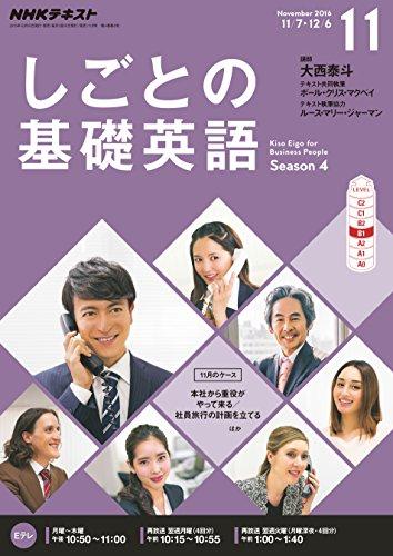 NHKテレビ しごとの基礎英語 2016年 11月号 [雑誌] (NHKテキスト)