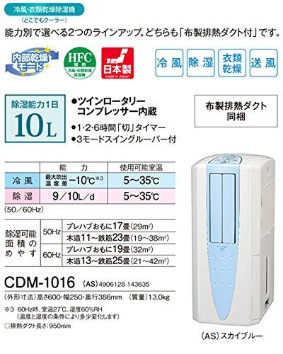 コロナ(CORONA) 冷風・衣類乾燥除湿機 「どこでもクーラー」 除湿能力10L(木造11畳・鉄筋23畳まで) スカイブルー CDM-1016(AS)