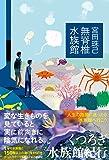 無脊椎水族館 宮田 珠己  カブトガニ、クラゲ、ヒトデ、、暗くて陰気な水族館の魅力