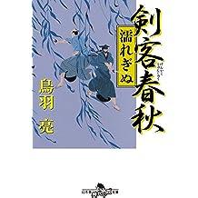 剣客春秋 濡れぎぬ (幻冬舎時代小説文庫)