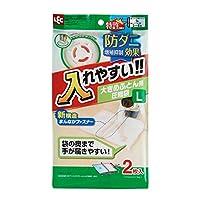 レック 入れやすい 防ダニ ふとん圧縮袋 Lサイズ 2枚入 (自動ロック式) 大きめ布団用 H00089