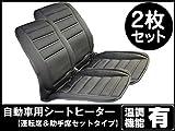 【2枚セット】 ホット シートヒーター 運転席・助手席 一体型 DC12V車用 独立2段階温度調節可/ダブル/左右/ヒーター内蔵/座面/腰面