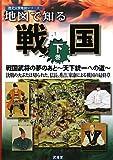地図で知る戦国〈下巻〉戦国武将の夢のあと―天下統一への道 (歴史文学地図シリーズ)