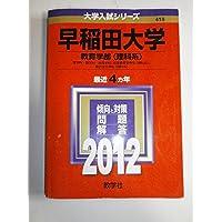 早稲田大学(教育学部〈理科系〉) (2012年版 大学入試シリーズ)