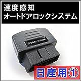 OBD / 車速度感知 オートロックシステムリレー 【日産車用①】【N-628】
