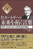 D・カーネギーの未来を拓く言葉: 真摯に生きるために大切な60の教え