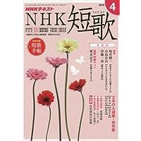 NHK 短歌 2016年4月号 [雑誌] (NHKテキスト)