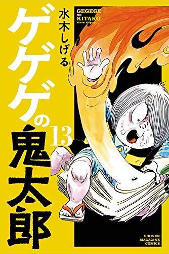 ゲゲゲの鬼太郎 コミック 1-13巻セット