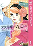 名古屋嬢のマリコさま 1 (クイーンズコミックスDIGITAL)