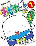 チビカスくん 1 チビ&エンピツといっしょ!限定版 (特品)