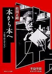 千夜千冊エディション 本から本へ (角川ソフィア文庫)