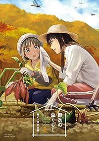 麻衣の虫ぐらし(2) (バンブーコミックス)