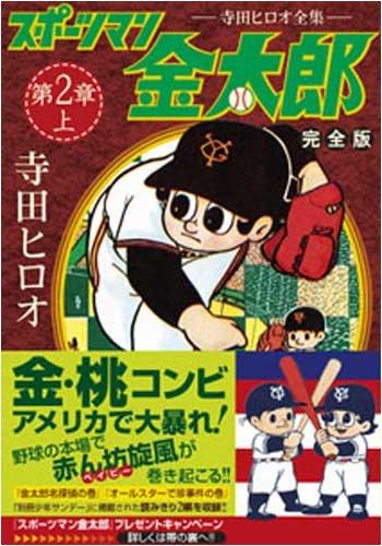 スポーツマン金太郎〔完全版〕―第二章―【上】 (マンガショップシリーズ 297)